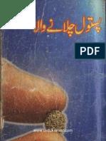 Pastol Chalanay Wala by Ishtiaq Ahmed