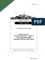 Николаев+С.С.Анализ+и+расчет+электротехнических+устройств+с+использованием+линий+с+распределёнными+параметрами