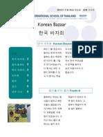 Korean Bazaar 한국 바자회