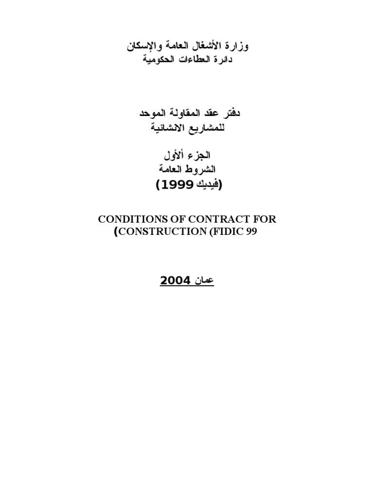 عقد الفيديك مترجم للعربية pdf