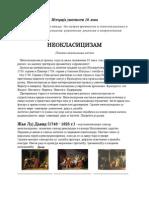 istorija umetnosti NEOKLASICIZAM