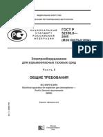 ГОСТ Р 52350.0-2005 Общие требования