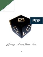 Cube Code