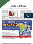Το www.katagelies.gr και Free Press Ο Πολίτης