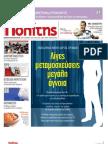 Το www.katagelies.gr στην Free Press Ο Πολίτης