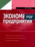 Ekonomika Predpritia ru