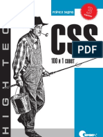 CSS 100 и 1 совет
