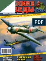 Великие победы. Военная история России № 2 2010
