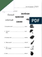 ruso para hispanohablantes nivel 1 2-⬠parte