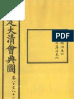 大清会典图80-82 輿衛4-6【清.光绪重修本 二百七十卷】