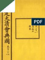 大清会典图137-138 天文31-32【清.光绪重修本 二百七十卷】