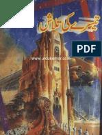 Teesray Ki Talash [Shoki Brothers Series] by Ishtiaq Ahmed
