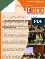სამოქალაქო განვითარების სააგენტოს (CiDA) მარტი–აპრილი თვის საინფორმაციო ელექტრონული ბიულეტენი