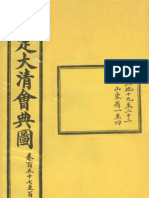 大清会典图157-160 輿地19-22【清.光绪重修本 二百七十卷】