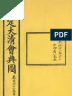 大清会典图161-165 輿地23-27【清.光绪重修本 二百七十卷】