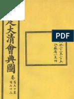 大清会典图170-173 輿地32-35【清.光绪重修本 二百七十卷】