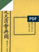 大清会典图178-183 輿地40-45【清.光绪重修本 二百七十卷】