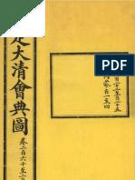 大清会典图260-263 輿地122-125【清.光绪重修本 二百七十卷】