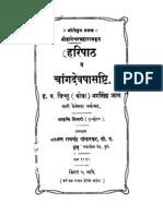 13042615 JnaneshwaraHaripath Changadeva jog Maharaj