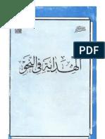 Hidayat Al Nahw Charts