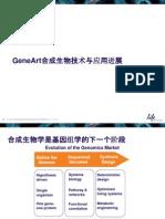 GeneArt合成生物技术与应用进展