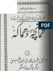 Tamancha Bajawab Dhamak e Deobandi Najdi