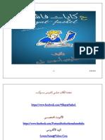 كتاب حكايات فاشل تاليف - فارس أحمد طه