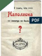 PerecNapoleon
