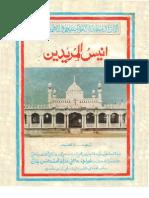 Anees-ul-Muriden