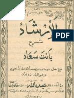 Al-Irshad Sharah Banat Sa'ad (Sindhi)