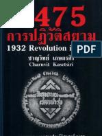 การปฏิวัติ 2475_ชาญวิทย์ เกษตรศิริ