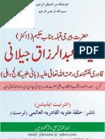 Hadrat Peer Jee Doctor Syed Abdur Razzaq Jilani Qadri Naqshbandi