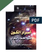 أسرار الكون بين العلم والقرآن