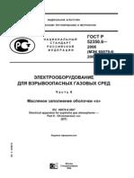 ГОСТ Р 52350.6-2006 Масляное заполнение оболочки «о»