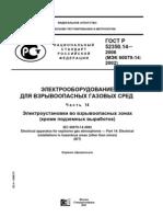 ГОСТ Р 52350.14-2006 Электроустановки во взрывоопасных зонах (кроме подземных выработок)