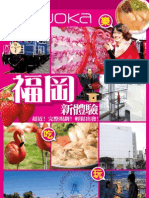 Fukuoka Book