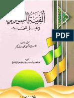 Alfiyah Fii Ilmi Hadits-Suyuthi
