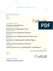 Surat Al Buruj