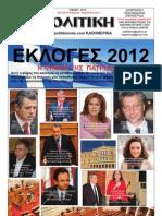 ΠΟΛΙΤΙΚΗ ΕΚΤΑΚΤΗ ΕΚΔΟΣΗ ΕΚΛΟΓΕΣ 2012