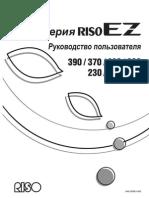 User Guide EZ 200-370-Right