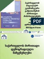 Programme of socio-economic development–BATUMI