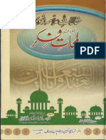 Maqalat e Allama Syed Mehmood Razavi(r.a)--Lamhat e Fikar