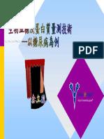 20061206-生醫商業應用篇:生物血糖及蛋白質量測技術 - 金立德