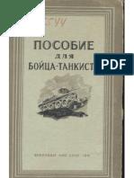 пособие для танкиста-41