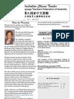 CLTFA 2012 term1 News - April 2012