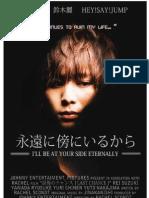 I'LL BE AT YOUR SIDE ETERNALLY (Yamada Ryosuke Fanfiction)