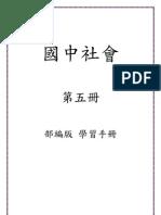 國中社會第五冊 學習手冊