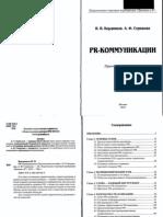 berdnikov_pr_kommunikacii