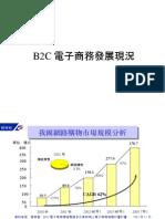 B2C電子商務市場概況