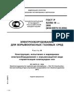 ГОСТ Р 52350.18-2006 Конструкция, испытания и маркировка электрооборудования с взрывозащитой вида «герметизация компаундом «m»